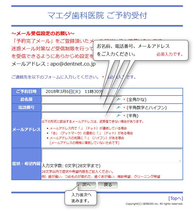 予約画面3