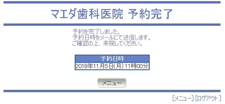 予約画面5